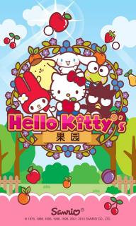 Hello Kitty果园游戏截图1