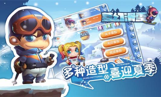 梦幻滑雪安卓版截图