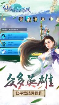 仙灵大作战游戏截图2