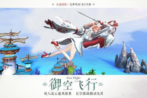 九州天空城3D游戏截图3