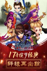 轩辕剑3安卓版截图