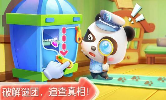 宝宝小警察游戏截图4