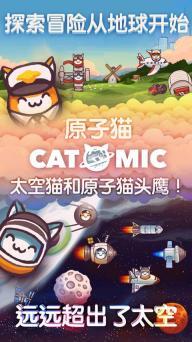 原子猫游戏截图2