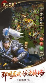 乱世王者游戏截图5
