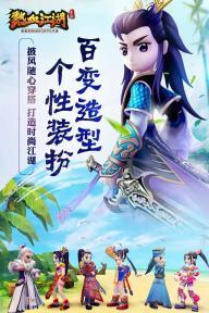 热血江湖游戏截图5