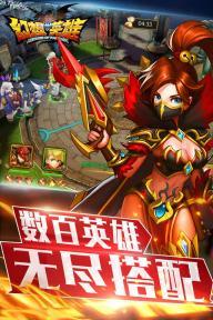 幻想英雄2游戏截图4