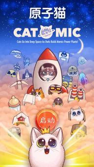 原子猫游戏截图1
