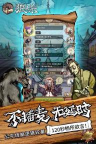 狼人杀游戏截图4
