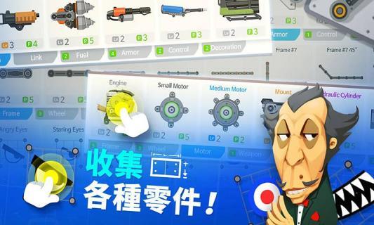 超级战车大作战游戏截图3