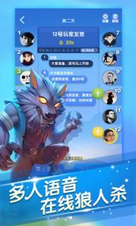 QQ狼人杀安卓版截图
