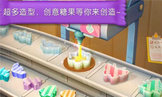 糖果工厂游戏截图3