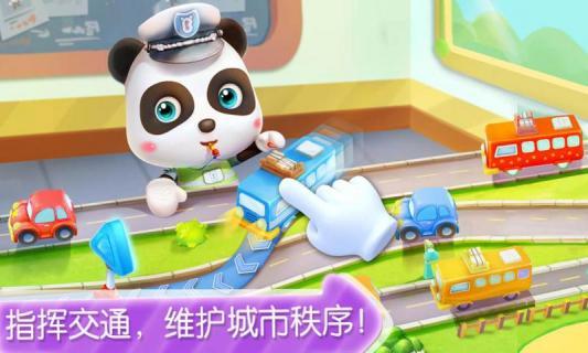 宝宝小警察游戏截图3