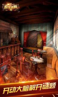 密室逃脱18游戏截图4