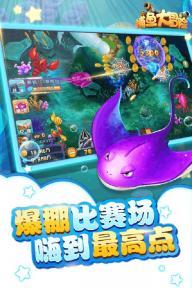 捕鱼大冒险游戏截图3