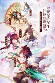 仙剑奇侠传五游戏截图2