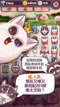 原子猫游戏截图4