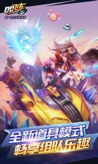 QQ飞车游戏截图2