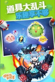 欢乐大星球游戏截图5