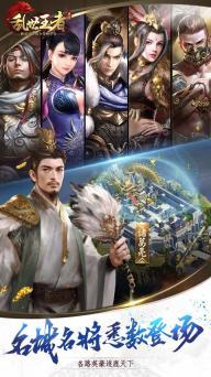 乱世王者游戏截图2