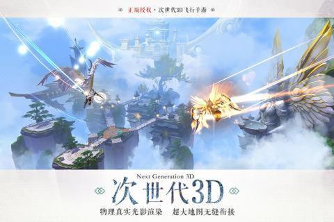 九州天空城3D游戏截图2