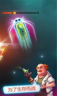 细菌大作战游戏截图5