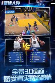 NBA篮球大师游戏截图3