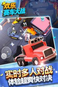 汽车大碰撞游戏截图5