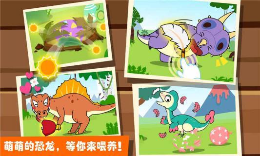 恐龙乐园2游戏截图3