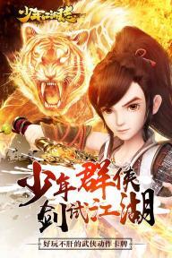 少年江湖志游戏截图4