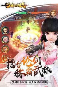 少年江湖志游戏截图5