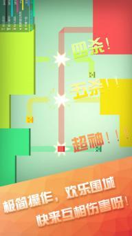 围城大作战游戏截图5