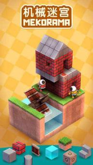 机械迷宫游戏截图1