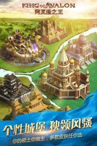 阿瓦隆之王游戏截图5