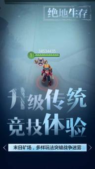 迷雾求生游戏截图5