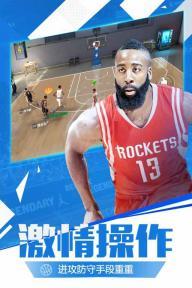最强NBA游戏截图3