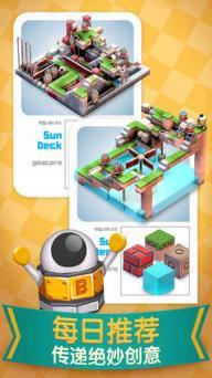 机械迷宫游戏截图4