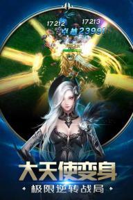 天使纪元游戏截图4