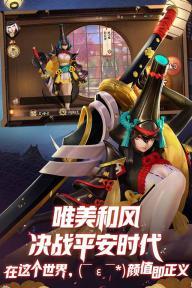 决战平安京游戏截图4