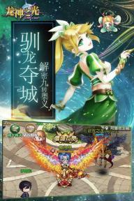 龙神之光游戏截图4
