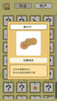 青蛙旅行游戏截图5