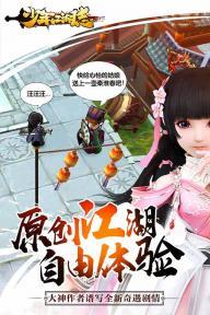 少年江湖志游戏截图3