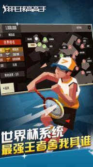 羽毛球高高手游戏截图4