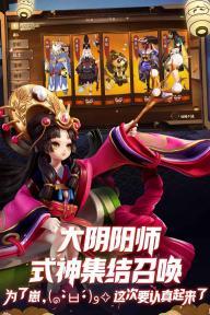 决战平安京游戏截图5