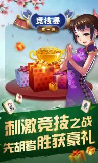 快乐广东麻将游戏截图3