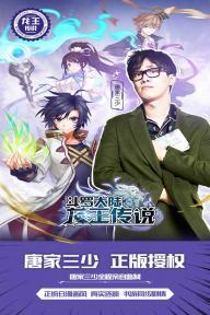 龙王传说斗罗大陆3游戏截图1