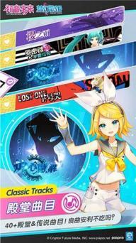 初音未来梦幻歌姬游戏截图5