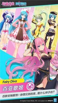 初音未来梦幻歌姬游戏截图3