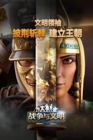 战争与文明游戏截图1