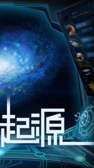 物种起源游戏截图2