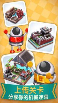机械迷宫游戏截图5